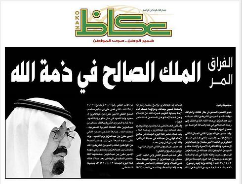 עיתוני סעודיה התכסו בשחור. שער אל-עוכאז ()