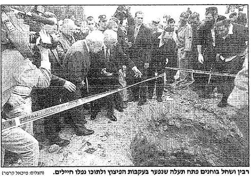 ראש הממשלה דאז רבין ושר המשטרה משה שחל בזירת הפיגוע ()