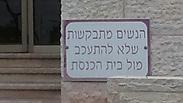 צילום: באדיבות המרכז הרפורמי לדת ומדינה