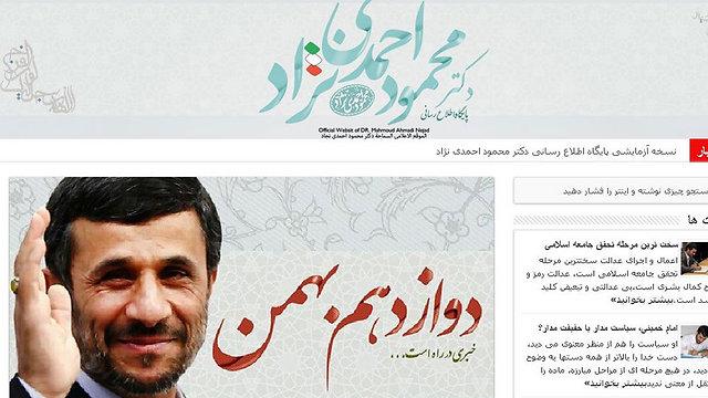 Ahmadinejad's new website