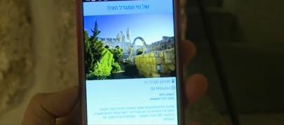 Tower of David app (courtesy of museum)