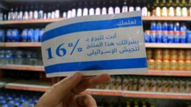 חרם ביהודה ושומרון על מוצרים ישראלים ()