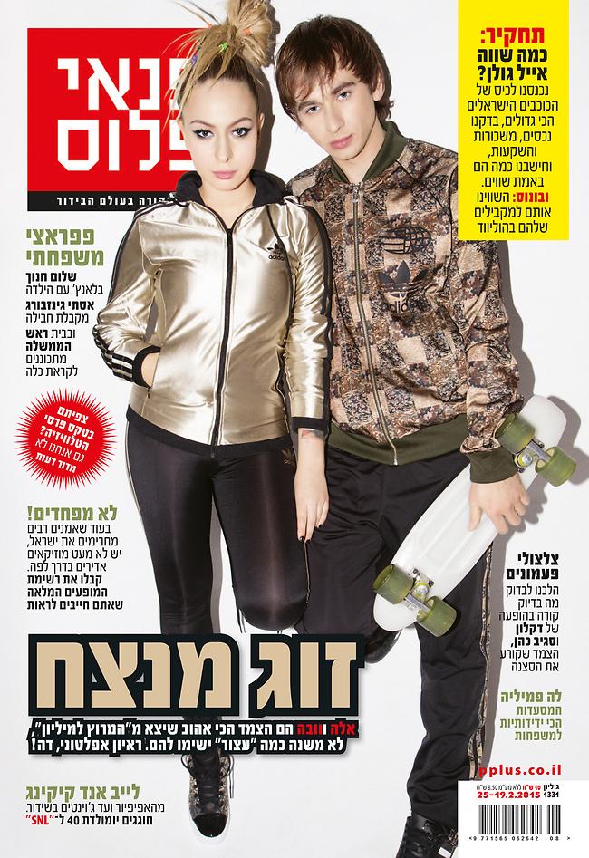 אלה ו-וובה על שער המגזין פנאי פלוס (צילום: יניב אדרי)