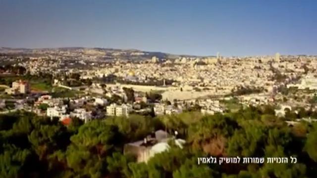 """כך זה הופיע בסרטון של גלאמין ולקוח מהסרט """"ירושלים"""" ()"""