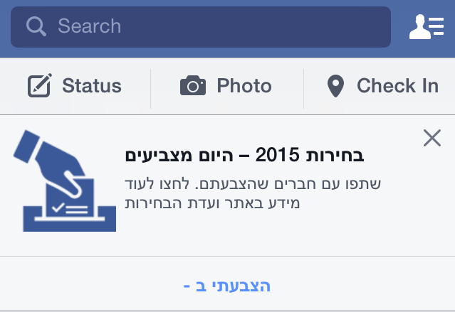 Facebook 'I voted' feature in Hebrew