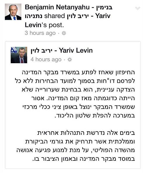 הסטטוס של לוין. ראש הממשלה שיתף (צילום: מתוך פייסבוק) (צילום: מתוך פייסבוק)
