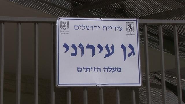 Kindergarten in Ma'ale ha-Zeitim came under attack by assailants throwing stones (Photo: Eli Mendelbaum) (Photo: Eli Mendelbaum)