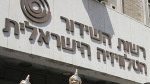 רשות השידור. נשארים בירושלים (צילום: דודי ועקנין) (צילום: דודי ועקנין)