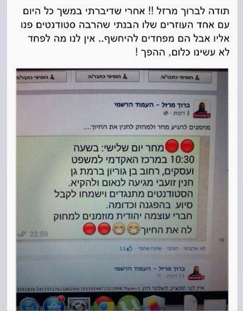 """ההודעה בעמוד הפייסבוק של מרזל: """"בואו למחוק לחנין את החיוך"""" ()"""