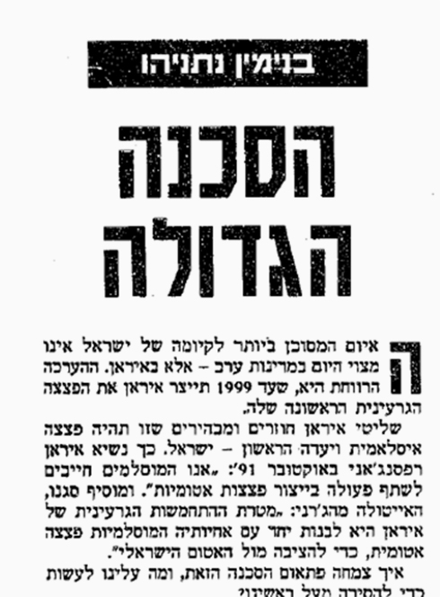 Column by Netanyahu in 1992 (Photo: Photo: Yedioth Ahronoth archive) (Photo: Yedioth Ahronoth archive)