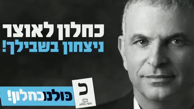 Kulanu election banner: Kahlon to the Treasury: A victory for you'.