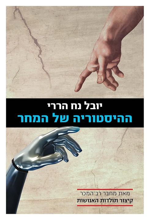 """""""ההיסטוריה של המחר"""", האנושות עוברת עיצוב מחדש ()"""