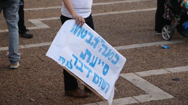 הפגנה בדרישה להוספת סייעת, עוד לפני הרפורמה  (צילום: מוטי קמחי) (צילום: מוטי קמחי)