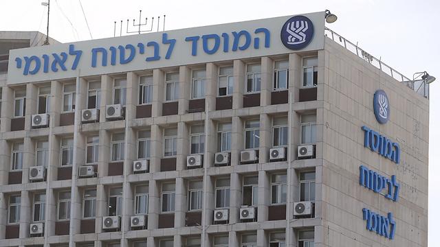 המוסד לביטוח הלאומי בירושלים (צילום: גיל יוחנן) (צילום: גיל יוחנן)