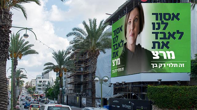 שלטי החוצות של מרצ בתל אביב ()