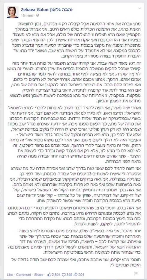 """הסטטוס של גלאון, הבוקר.""""אזרחי ישראל לא חייבים לי כלום, אני חייבת להם"""""""