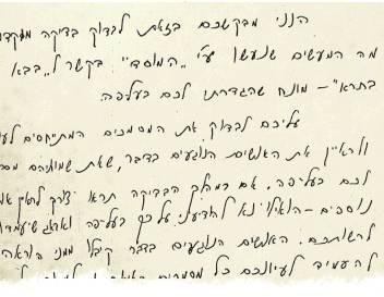 Letter written by Levi Eshkol.