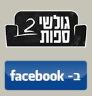 גולשי ספות בפייסבוק