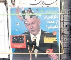 Iranian newspaper responds to Netanyahu's Congress speech (Photo: Orly Azoulay)