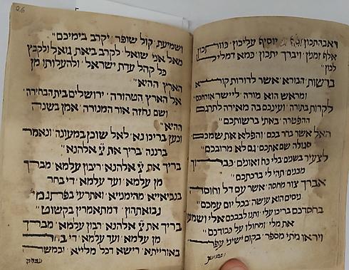 מרוקו: בקשה של שליח ציבור מהבורא, שיביא את הגאולה ויחזיר את עם ישראל לארץ ישראל (הספרייה הלאומית) (הספרייה הלאומית)