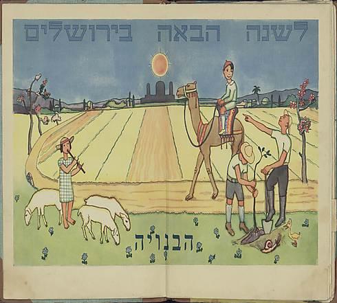 """1934: שדות חרושים על ידי צעירים צברים, """"היהודים החדשים"""" (הספרייה הלאומית) (הספרייה הלאומית)"""