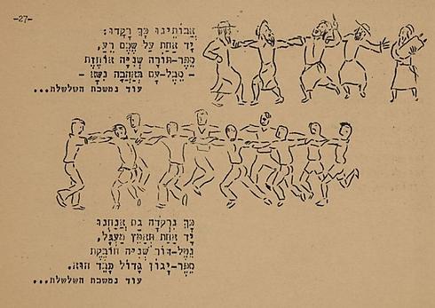 """הגדת הבריגדה: יהודים """"גלותיים"""" ויהודים חלוצים, עם פיוט חדש (הספרייה הלאומית) (הספרייה הלאומית)"""
