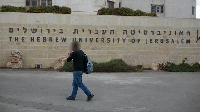 Hebrew University in Jerusalem (Photo: Ohad Zwigenberg)