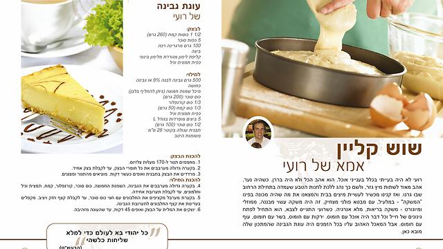 Shosh Klein's cheesecake recipe in the 'Taste of Life' cookbook (Photo: Dina Kit)