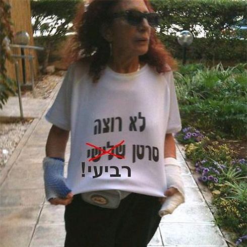 נחמיאס בתמונה שהעלתה לפייסבוק (צילום: אילן נחמיאס) (צילום: אילן נחמיאס)