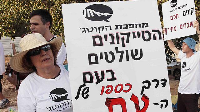 הפגנה במהלך מחאת הקוטג' (צילום: עידו ארז) (צילום: עידו ארז)