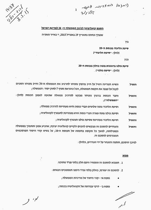 Коалиционные соглашения с партией Кулану. 2015 год