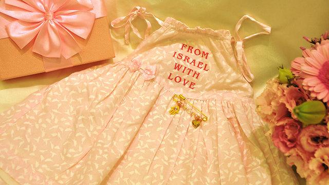 מישראל באהבה. השמלה ששלחו בני הזוג ריבלין לוויליאם וקייט (צילום: דוברות בית הנשיא ) (צילום: דוברות בית הנשיא )