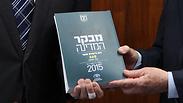 Photo: Knesset Spokesperson