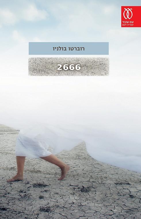 """""""2666"""". ספר מסעיר ומדיר שינה (עטיפת הספר) (עטיפת הספר)"""