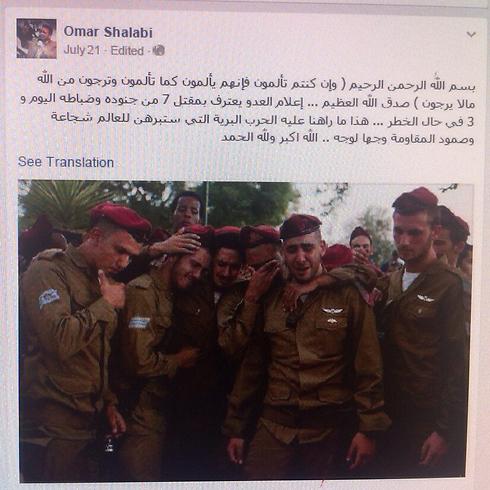 """""""כלי התקשורת של האויב (ישראל - א""""ל) מודה ש-7 חיילים וקצינים שלו נהרגו היום וכי 3 נפצעו ומצבם קשה...זה מוכיח לעולם את האומץ והעמידה האיתנה של ההתנגדות"""" (צילום: מתוך פייסבוק) (צילום: מתוך פייסבוק)"""