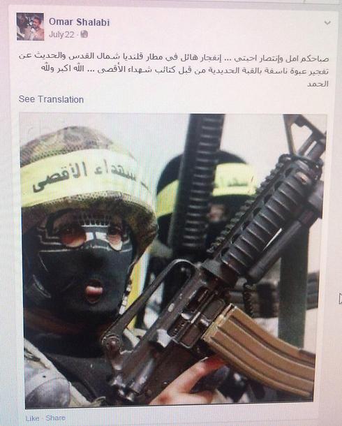 Facebook post praising al-Aqsa Martyrs' Brigades' terrorist activities