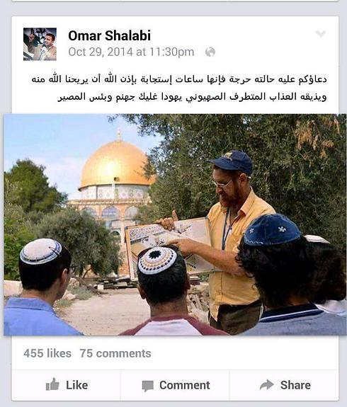 Facebook post inciting against Yehuda Glick