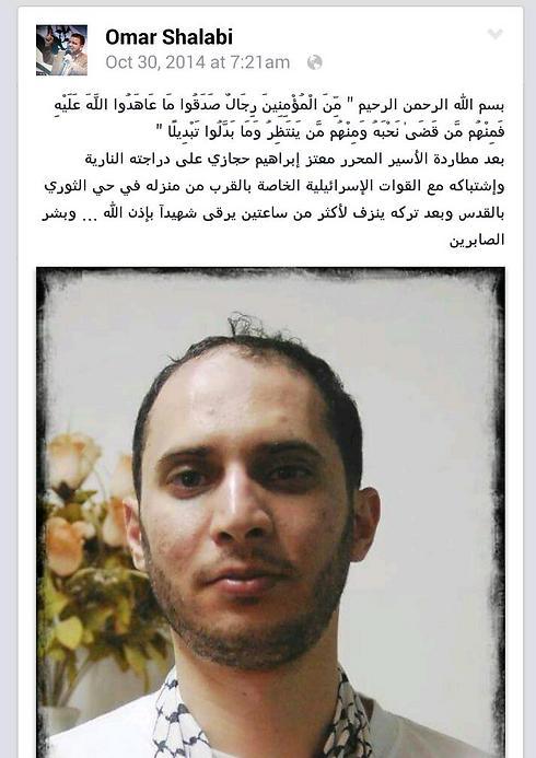 Facebook post praising Muataz Hijazi who attempted to murder Yehuda Glick
