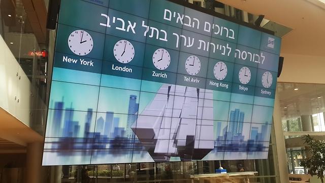 המכונות מייצרות נזילות שלא הייתה קודם. הבורסה בתל אביב (צילום: משה גלנץ)