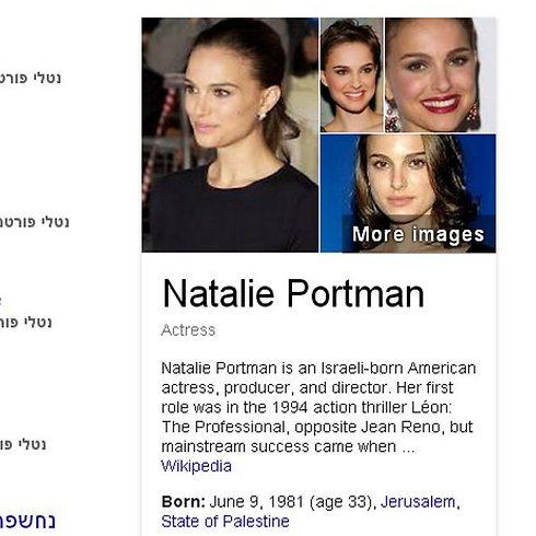 Natalie Portman: Born in the State of Palestine