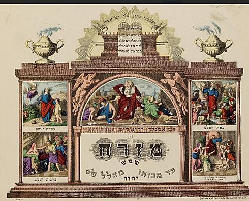 """""""כרזת המזרח"""" (צילום: ארדון בר חמא, באדיבות אוסף משפחת גרוס) (צילום: ארדון בר חמא, באדיבות אוסף משפחת גרוס)"""