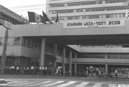 """וכאן אנחנו כבר בשבוע רומניה מ-1968. בחזית המגדל נתלה השלט המבשר על השבוע המיוחד - בעברית ובאנגלית  (צילום: משה מילנר, לע""""מ)"""
