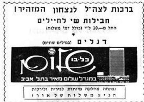 """הכלבו המפואר של תל אביב בירך ב-1967 את חיילינו האמיצים על """"הניצחון המזהיר"""" במלחמת ששת הימים. לרגל המאורע הציע הקניון חבילות שי ב-10 לירות ודגלים בגדלים שונים. בתחתית המודעה הלקוחה מהעיתונות הישראלית - הודעה על הגעתו של משלוח אורז!"""