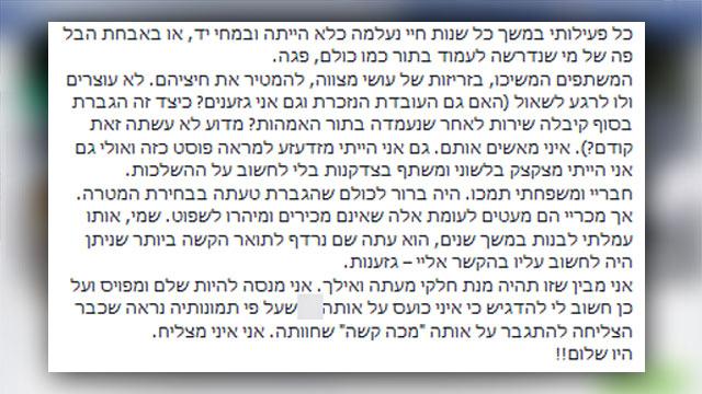חלק מהפוסט שפרסם המנהל לפני ששם קץ לחייו ()