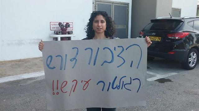 (צילום: פעילי מאבק הגז) (צילום: פעילי מאבק הגז)