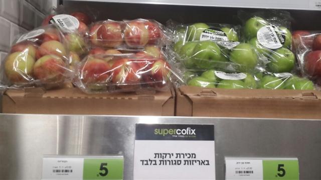 תפוחים ב-5 שקלים (צילום: מירב קריסטל) (צילום: מירב קריסטל)