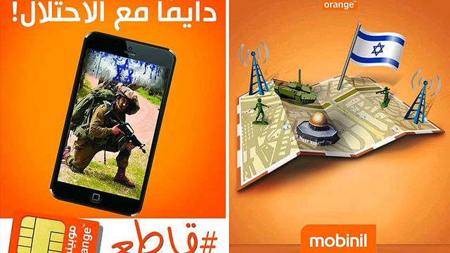 Egyptian campaign to boycott Orange for its operations beyond the Green Line