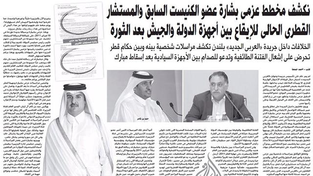הכתבה בעיתון המצרי