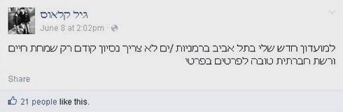 בלי ניסיון, עם שמחת חיים. הפוסט של המנהל בפייסבוק (צילום: ליאור פז) (צילום: ליאור פז)