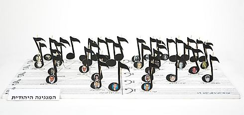 """""""המנגינה היהודית"""" של יוני רזניקוב מאשדוד (צילום: ניר שאנני) (צילום: ניר שאנני)"""